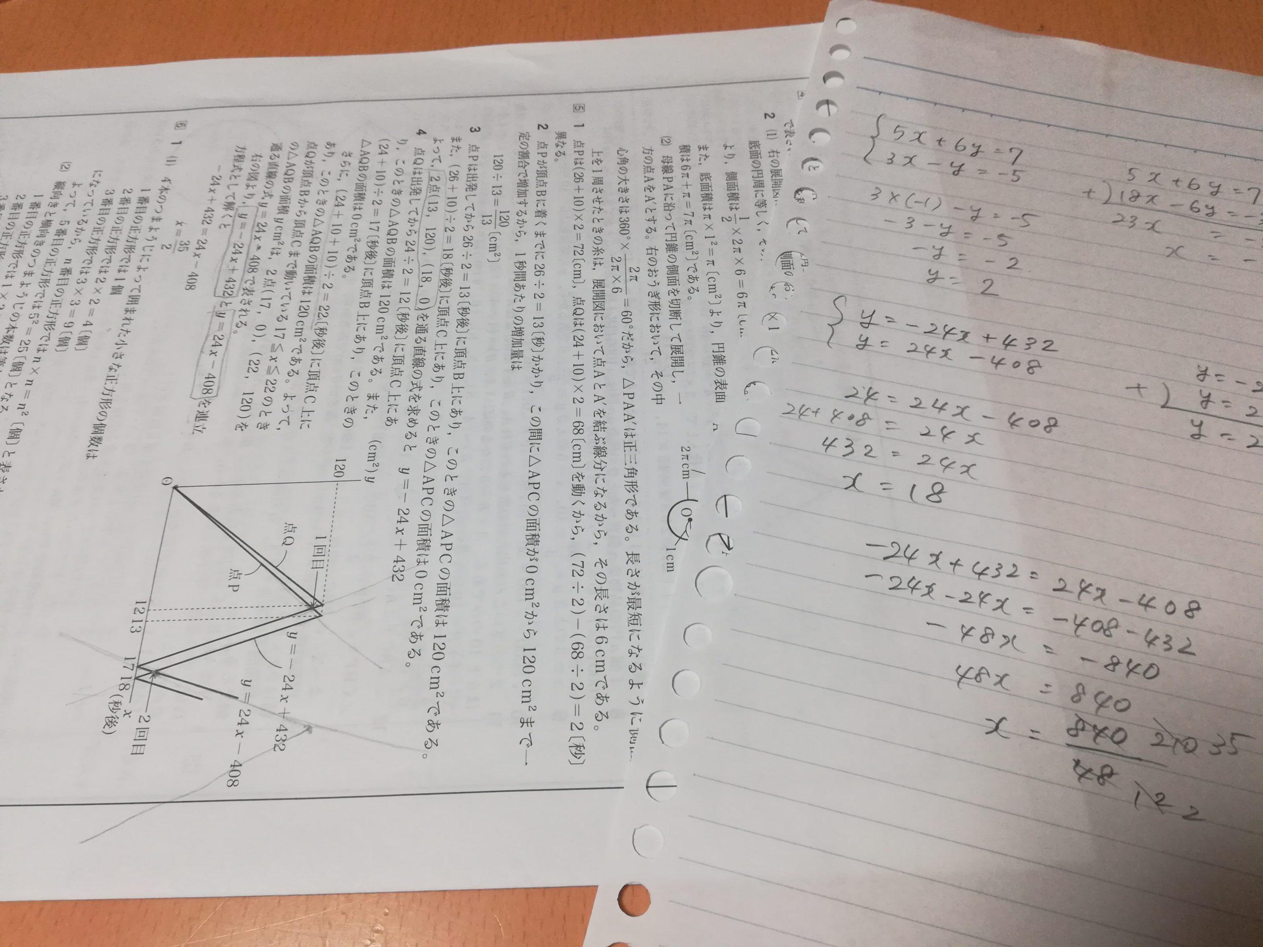 数学の問題と解答
