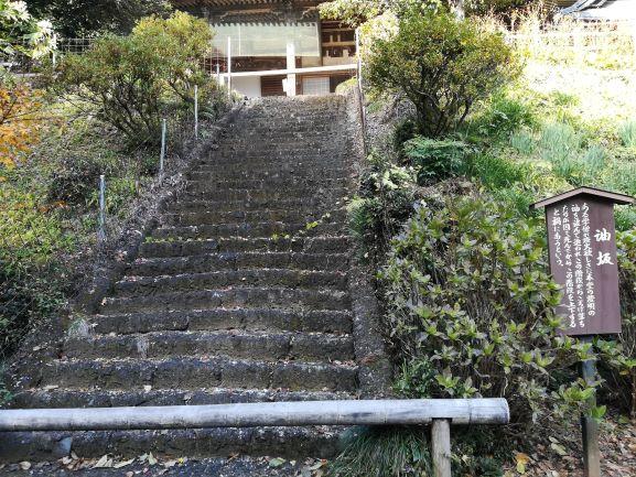 油坂の階段