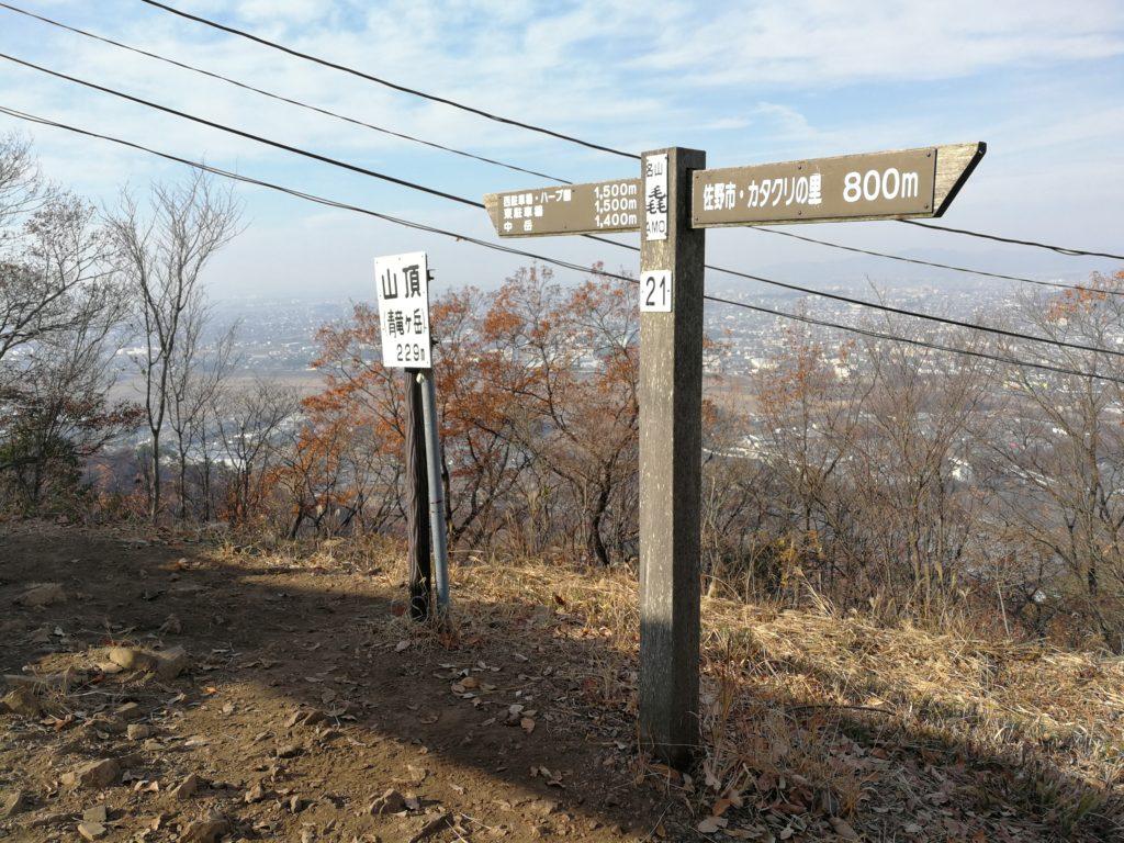 カタクリの里まで800mの標識