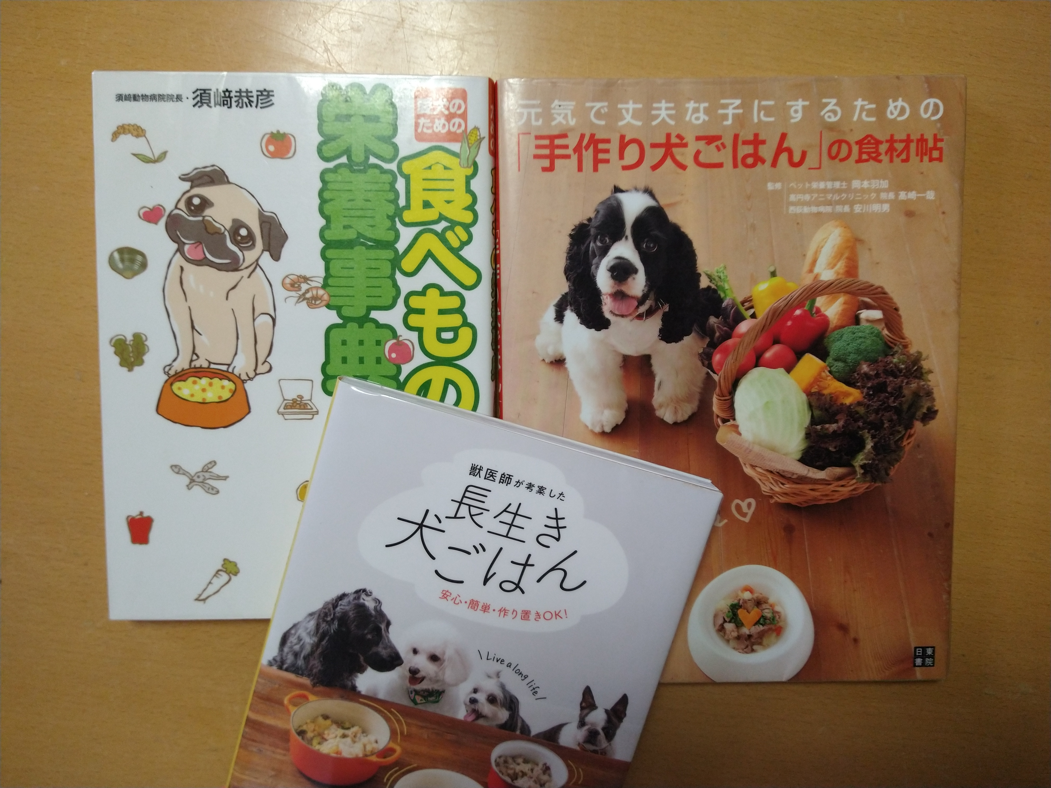 犬ごはんの本3冊